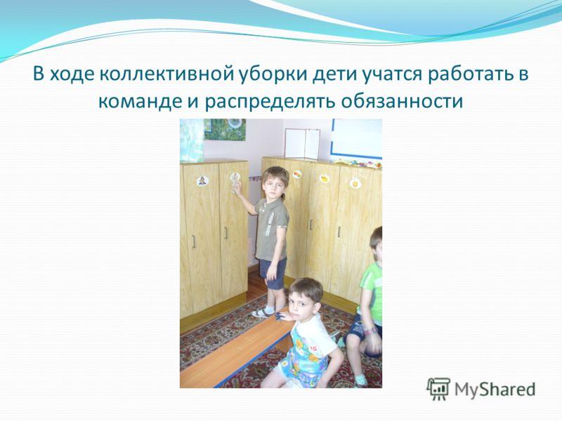 В ходе коллективной уборки дети учатся работать в команде и распределять обязанности