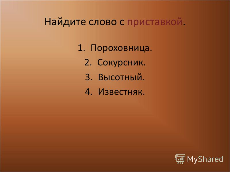 Найдите слово с приставкой. 1.Пороховница. 2.Сокурсник. 3.Высотный. 4.Известняк.