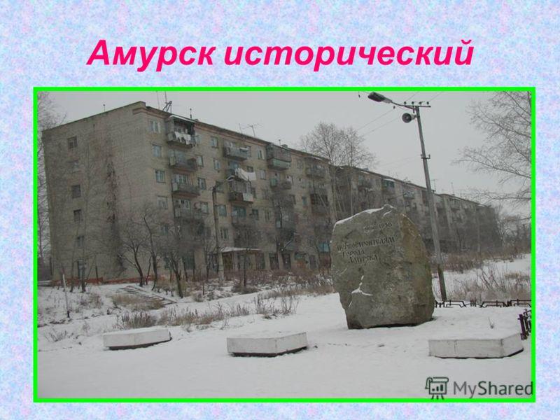 Амурск исторический