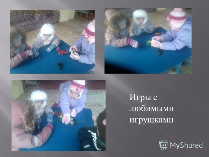 Игры с любимыми игрушками