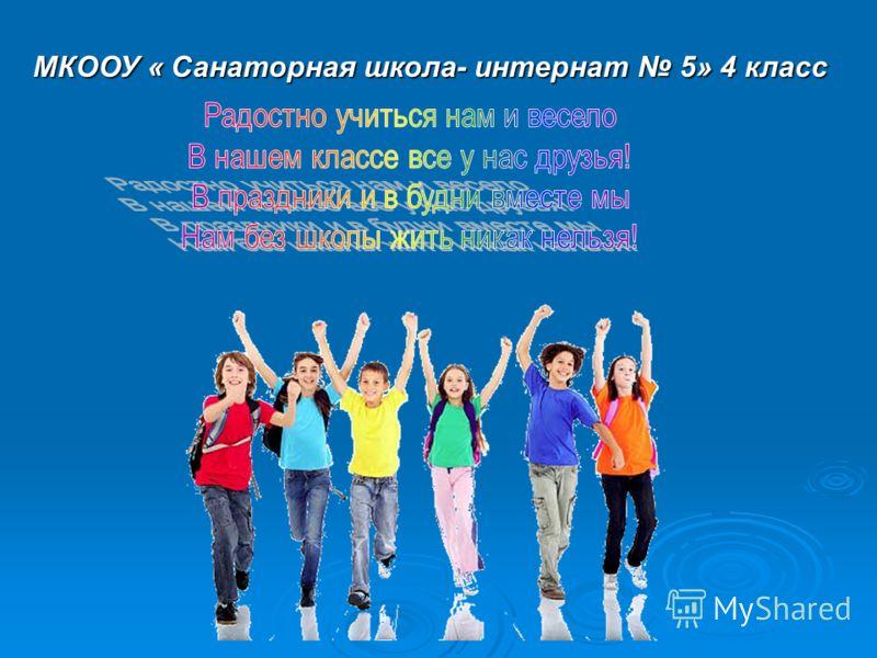 МКООУ « Санаторная школа- интернат 5» 4 класс МКООУ « Санаторная школа- интернат 5» 4 класс