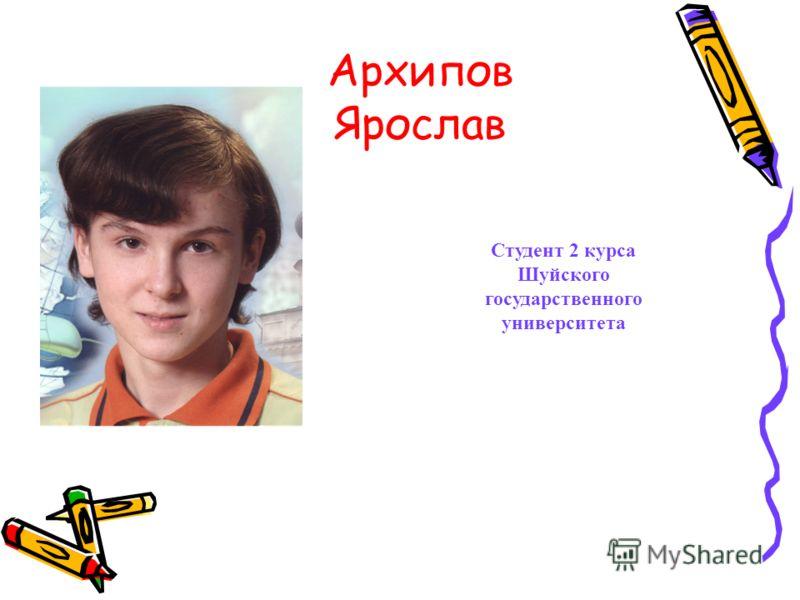 Архипов Ярослав Студент 2 курса Шуйского государственного университета