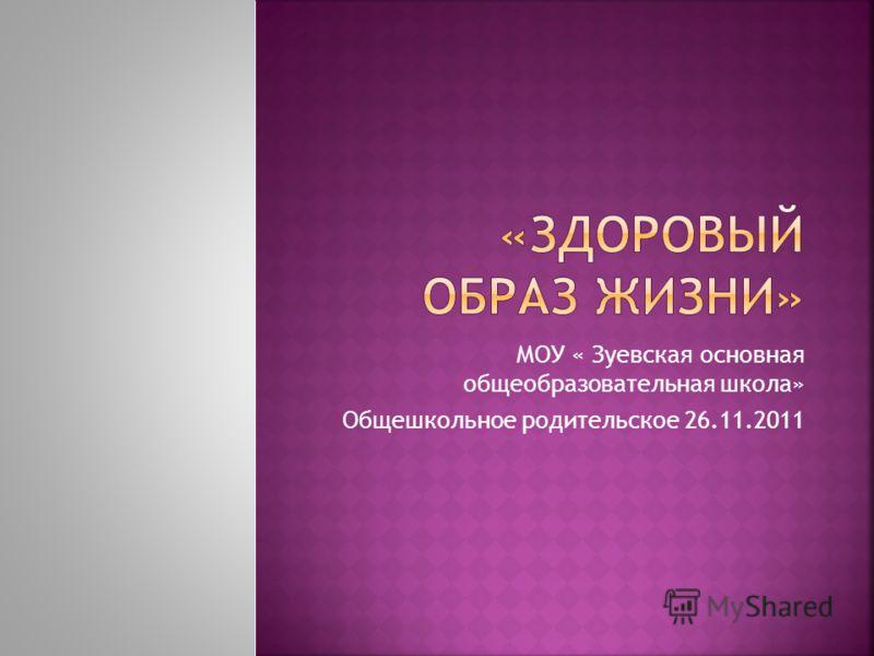 МОУ « Зуевская основная общеобразовательная школа» Общешкольное родительское 26.11.2011