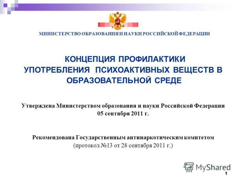Программа Профилактика Аддиктивного Поведения