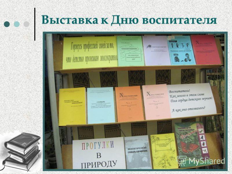 Выставка к Дню воспитателя