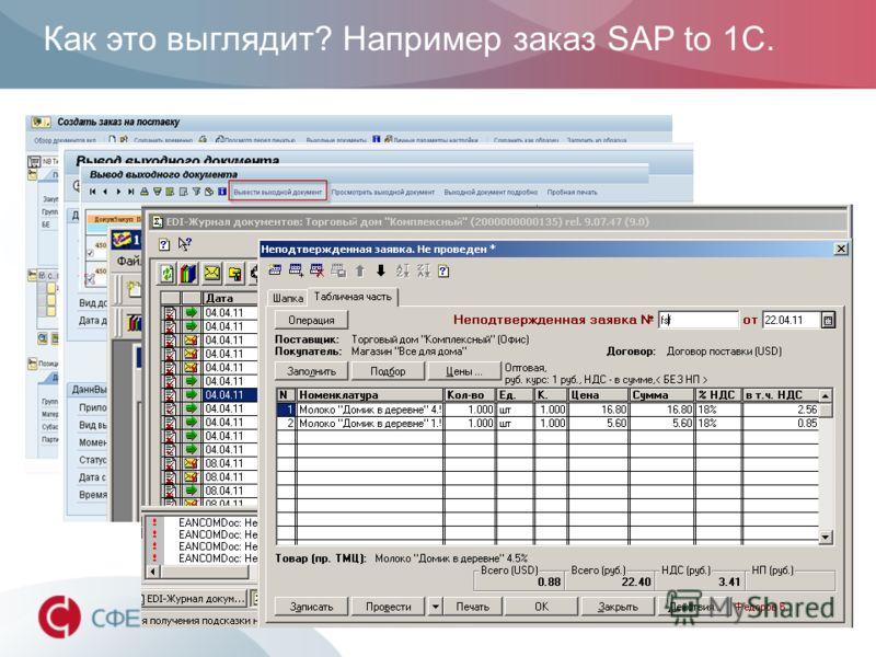 Как это выглядит? Например заказ SAP to 1C. Прошло 30 секунд…