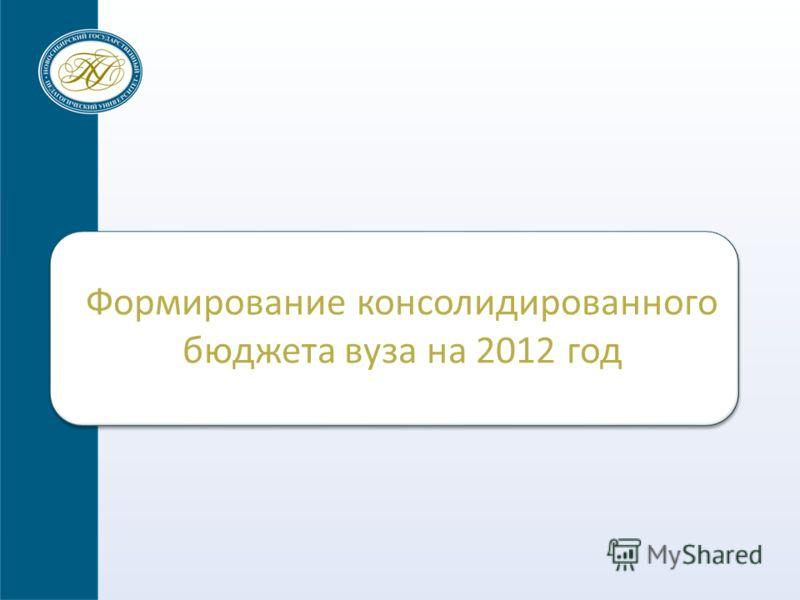 Формирование консолидированного бюджета вуза на 2012 год