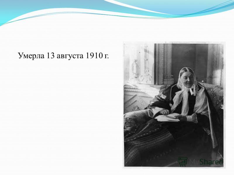 Умерла 13 августа 1910 г.