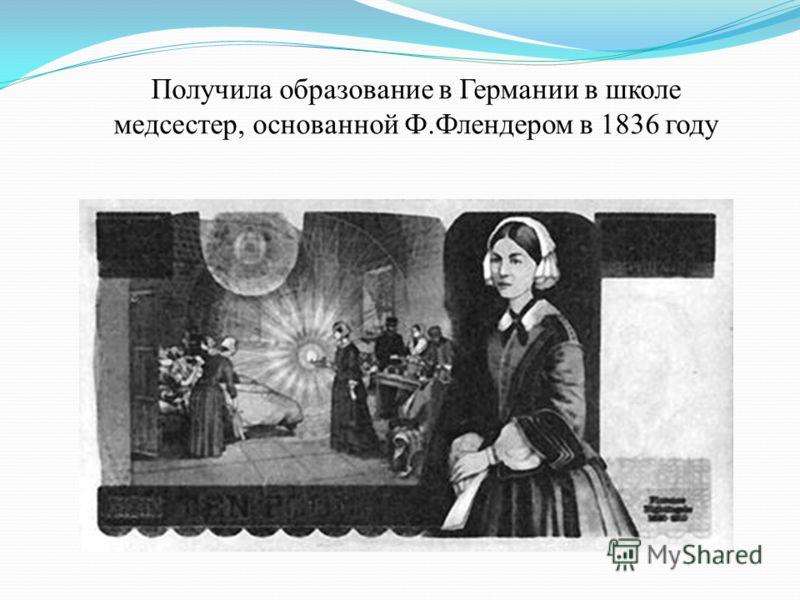 Получила образование в Германии в школе медсестер, основанной Ф.Флендером в 1836 году
