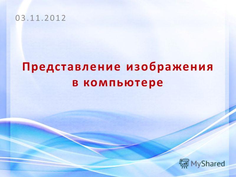 Представление изображения в компьютере 03.11.2012