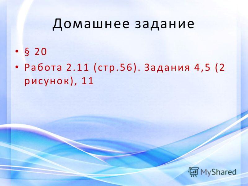 Домашнее задание § 20 Работа 2.11 (стр.56). Задания 4,5 (2 рисунок), 11