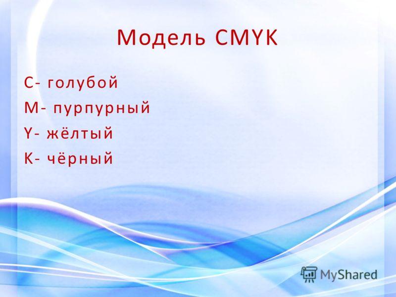 Модель СMYK С- голубой M- пурпурный Y- жёлтый K- чёрный