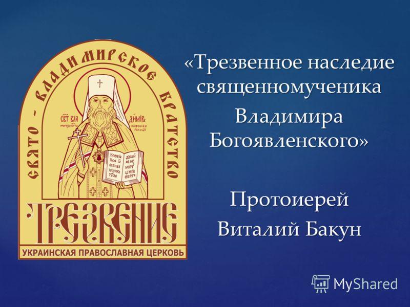 { «Трезвенное наследие священномученика Владимира Богоявленского» Протоиерей Виталий Бакун