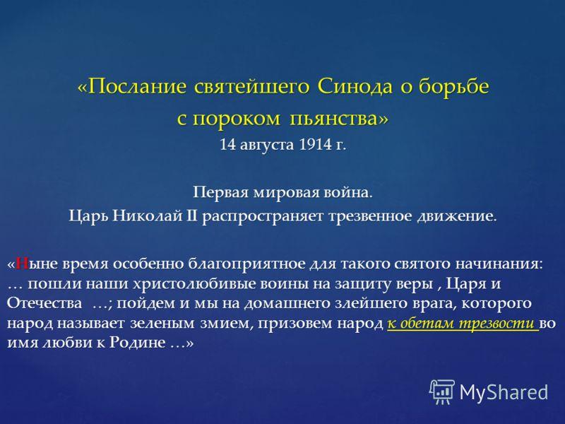 «Послание святейшего Синода о борьбе с пороком пьянства» 14 августа 1914 г. Первая мировая война. Царь Николай II распространяет трезвенное движение. «Ныне время особенно благоприятное для такого святого начинания: … пошли наши христолюбивые воины на
