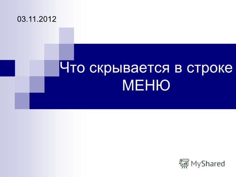 Что скрывается в строке МЕНЮ 03.11.2012