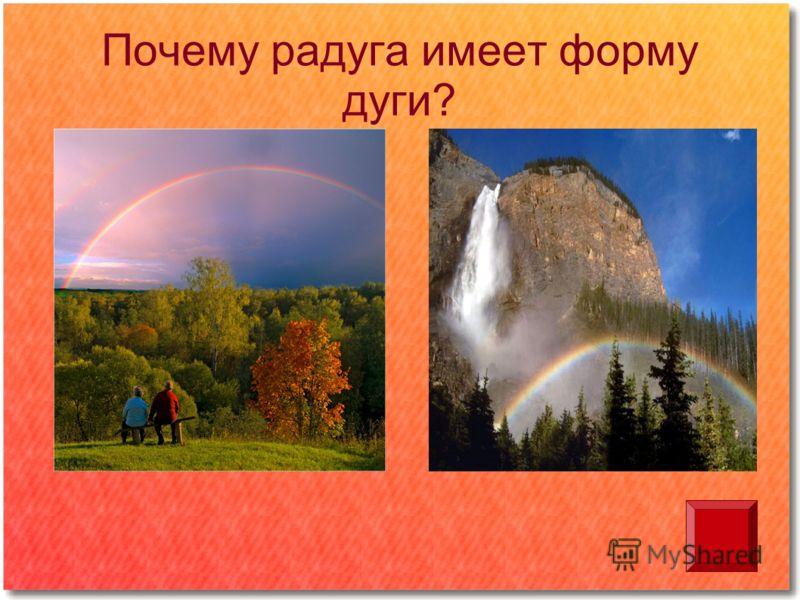 Почему радуга имеет форму дуги?