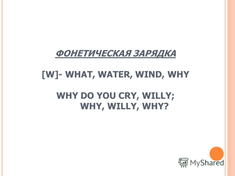 ФОНЕТИЧЕСКАЯ ЗАРЯДКА [W]- WHAT, WATER, WIND, WHY WHY DO YOU CRY, WILLY; WHY, WILLY, WHY?