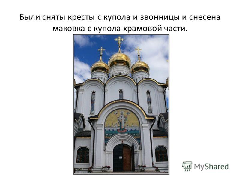 Были сняты кресты с купола и звонницы и снесена маковка с купола храмовой части.