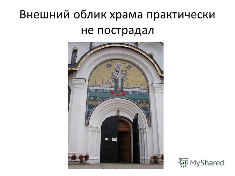 Внешний облик храма практически не пострадал