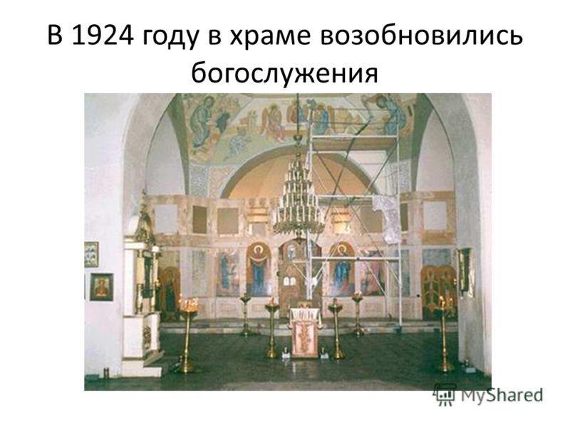 В 1924 году в храме возобновились богослужения