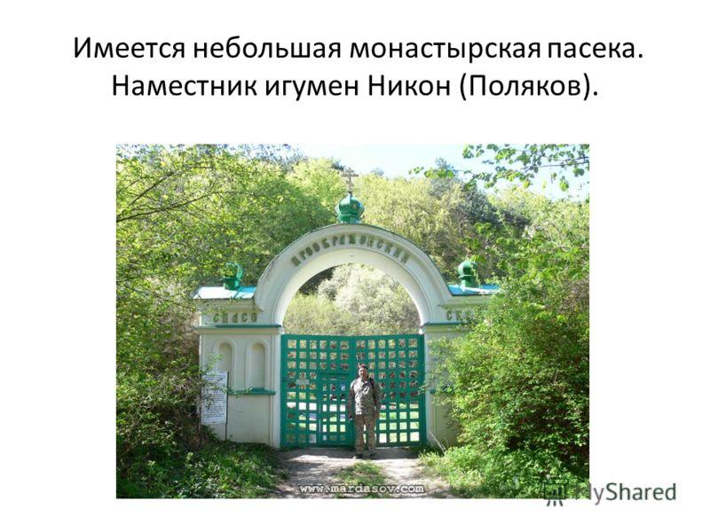 Имеется небольшая монастырская пасека. Наместник игумен Никон (Поляков).