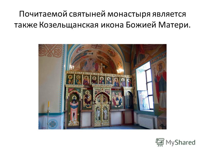 Почитаемой святыней монастыря является также Козельщанская икона Божией Матери.