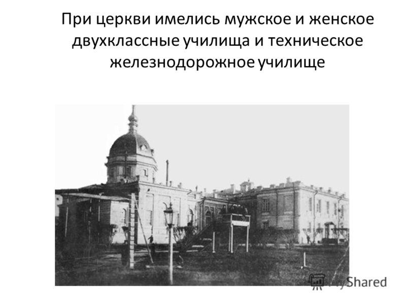 При церкви имелись мужское и женское двухклассные училища и техническое железнодорожное училище