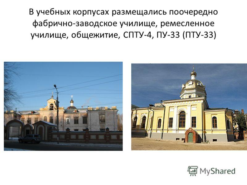 В учебных корпусах размещались поочередно фабрично-заводское училище, ремесленное училище, общежитие, СПТУ-4, ПУ-33 (ПТУ-33)