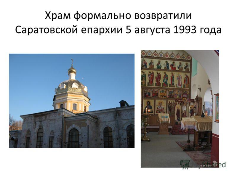 Храм формально возвратили Саратовской епархии 5 августа 1993 года