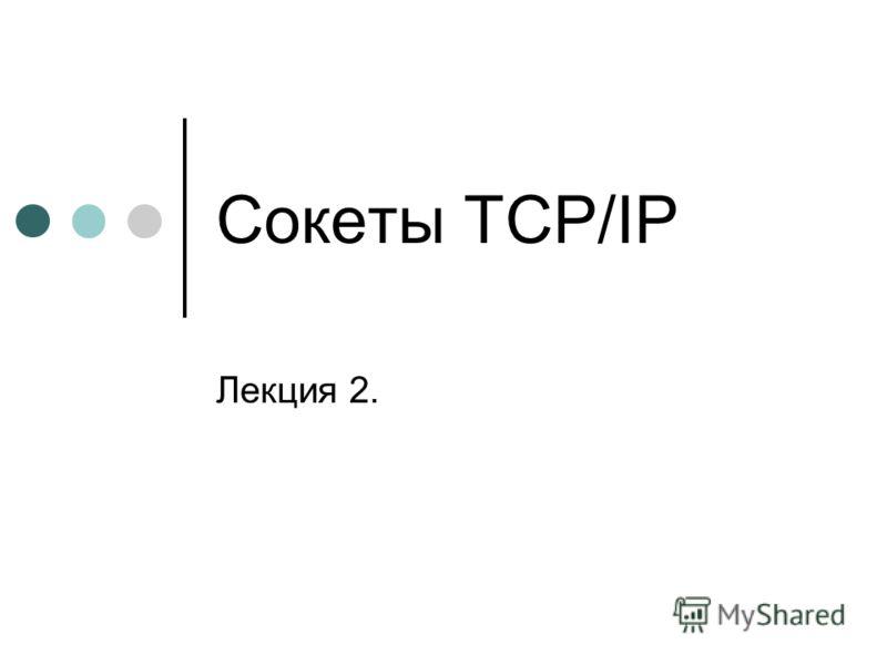 Сокеты TCP/IP Лекция 2.