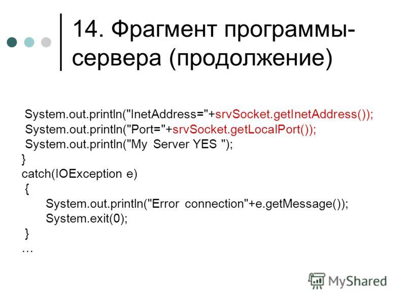 14. Фрагмент программы- сервера (продолжение) System.out.println(