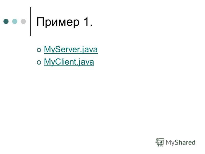 Пример 1. MyServer.java MyClient.java