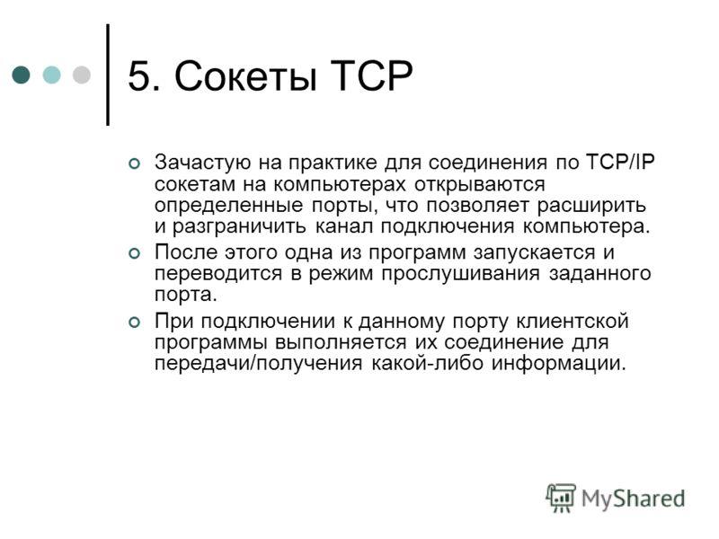 5. Сокеты TCP Зачастую на практике для соединения по TCP/IP сокетам на компьютерах открываются определенные порты, что позволяет расширить и разграничить канал подключения компьютера. После этого одна из программ запускается и переводится в режим про