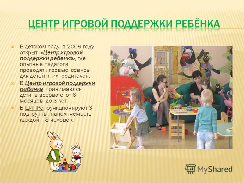 С 2009 года функционирует группа кратковременного пребывания, адаптационная. Здесь сотрудниками детского сада созданы благоприятные условия для успешной адаптации. Функционирует 1 группа: наполняемость группы 20 человек.