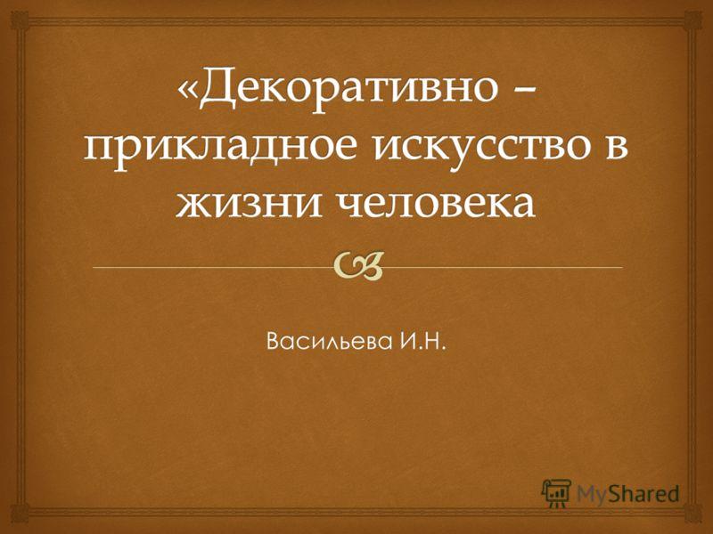 Васильева И.Н. Васильева И.Н.