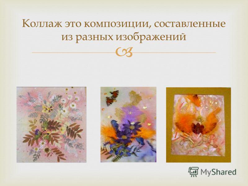 Коллаж это композиции, составленные из разных изображений
