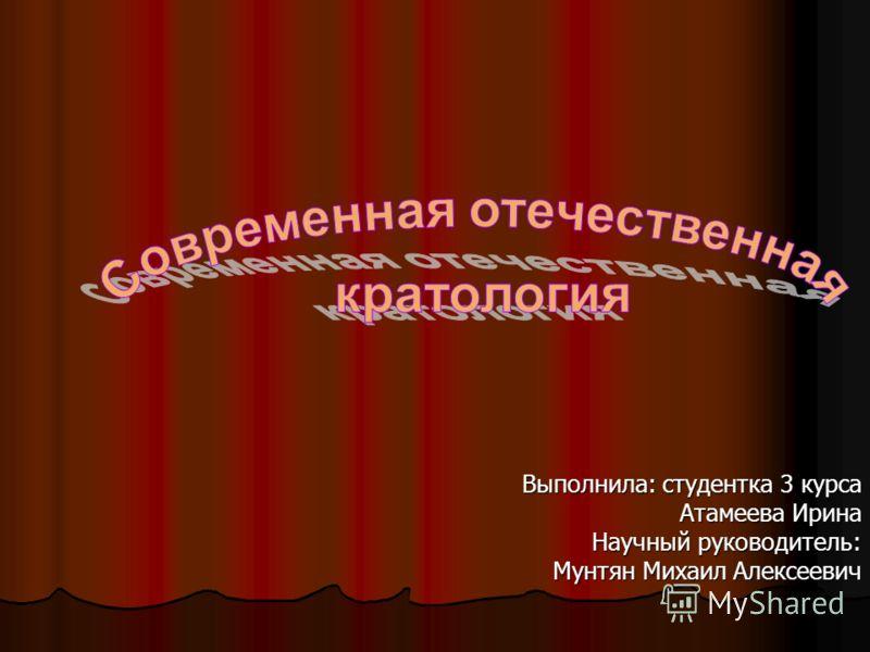 Выполнила: студентка 3 курса Атамеева Ирина Научный руководитель: Мунтян Михаил Алексеевич
