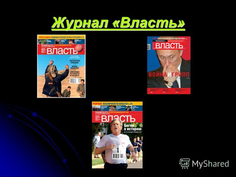 Журнал «Власть»