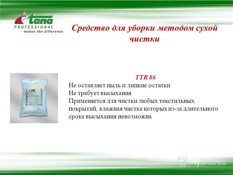 Средство для уборки методом сухой чистки TTR 86 Не оставляет пыль и липкие остатки Не требует высыхания Применяется для чистки любых текстильных покрытий, влажная чистка которых из-за длительного срока высыхания невозможна