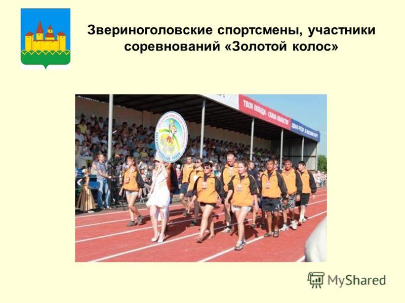 Звериноголовские спортсмены, участники соревнований «Золотой колос»