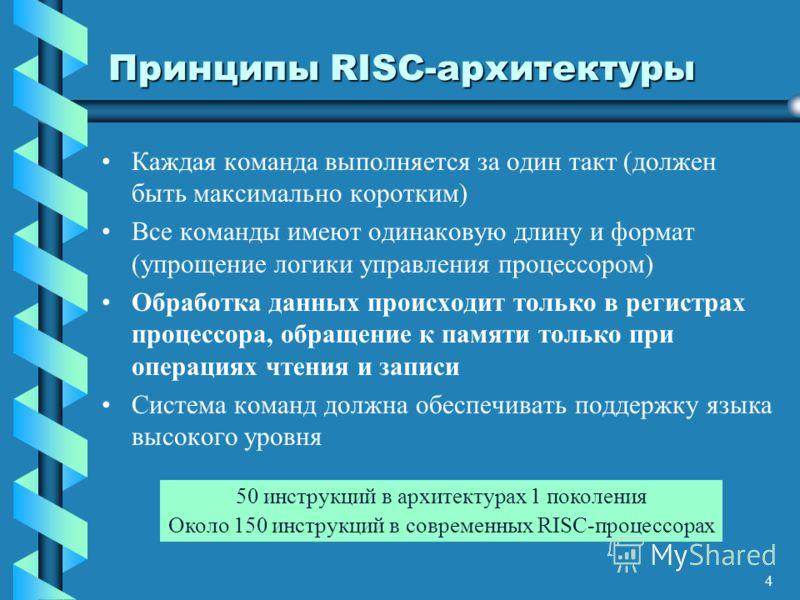 4 Принципы RISC-архитектуры Каждая команда выполняется за один такт (должен быть максимально коротким) Все команды имеют одинаковую длину и формат (упрощение логики управления процессором) Обработка данных происходит только в регистрах процессора, об