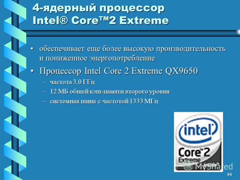 44 4-ядерный процессор Intel® Core2 Extreme обеспечивает еще более высокую производительность и пониженное энергопотреблениеобеспечивает еще более высокую производительность и пониженное энергопотребление Процессор Intel Core 2 Extreme QX9650Процессо
