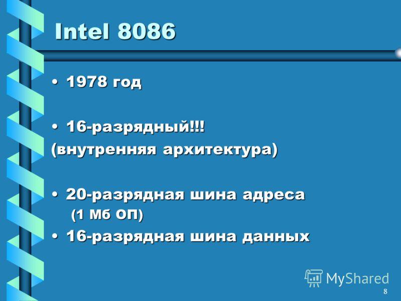 8 Intel 8086 1978 год1978 год 16-разрядный!!!16-разрядный!!! (внутренняя архитектура) 20-разрядная шина адреса20-разрядная шина адреса (1 Мб ОП) 16-разрядная шина данных16-разрядная шина данных