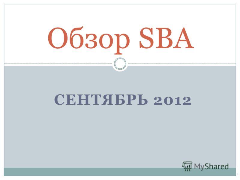 СЕНТЯБРЬ 2012 Обзор SBA 1