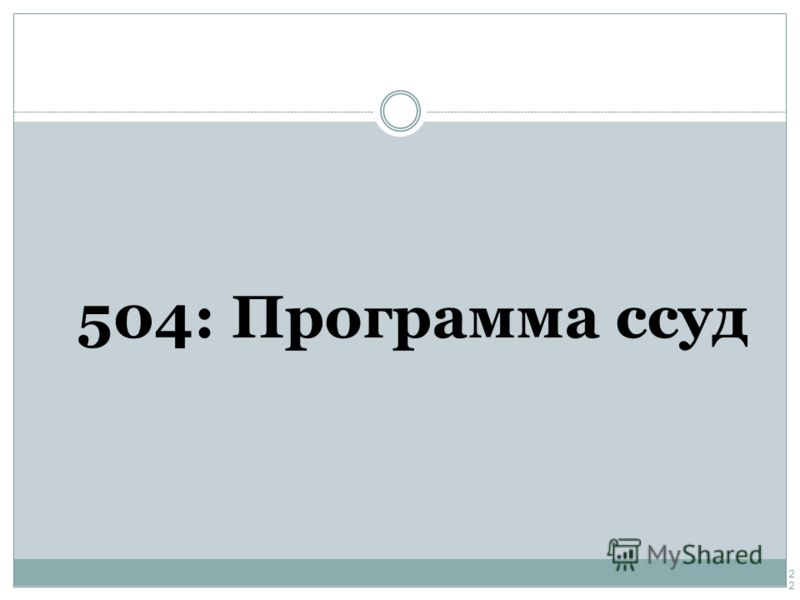 504: Программа ссуд 22