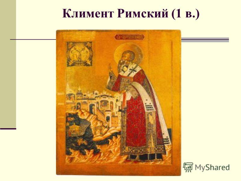 Климент Римский (1 в.)