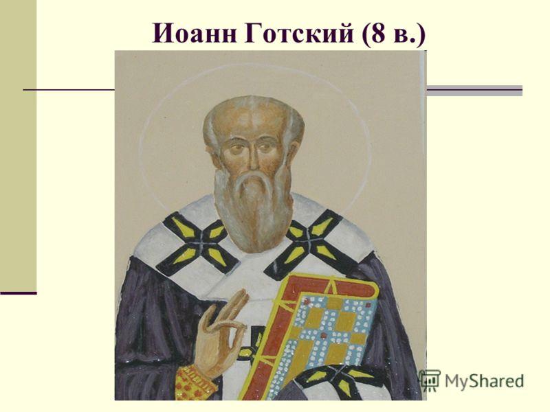 Иоанн Готский (8 в.)
