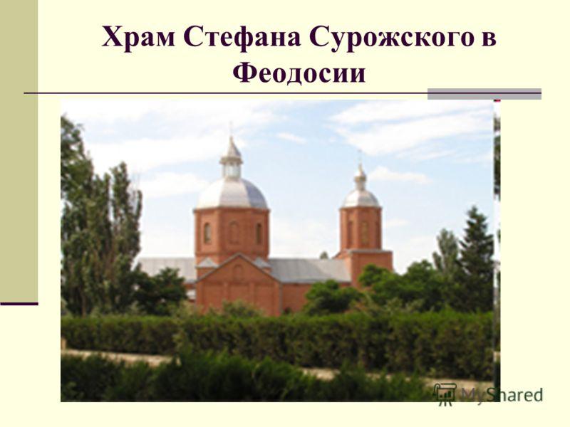 Храм Стефана Сурожского в Феодосии