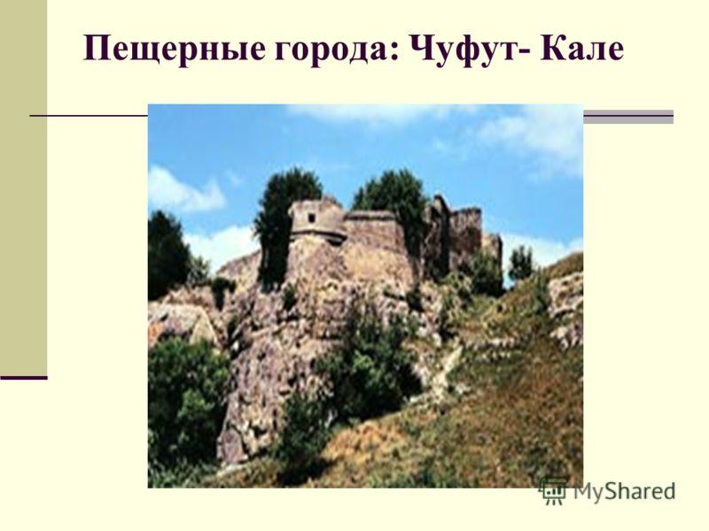 Пещерные города: Чуфут- Кале