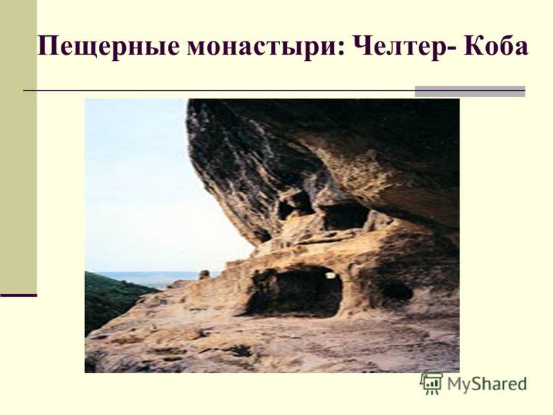 Пещерные монастыри: Челтер- Коба